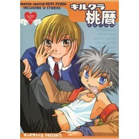 Doujinshi - Manga&Novel - Hunter x Hunter / Killua x Kurapika (キルクラ桃暦) / チェイスH・Q