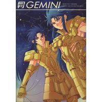 Doujinshi - Anthology - Saint Seiya (月刊GEMINI *アンソロジー)