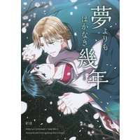 [Boys Love (Yaoi) : R18] Doujinshi - Novel - Legend of the Galactic Heroes / Walter von Schenkopp x Yang Wen-li (夢よりもはかなき幾年) / microphage5074