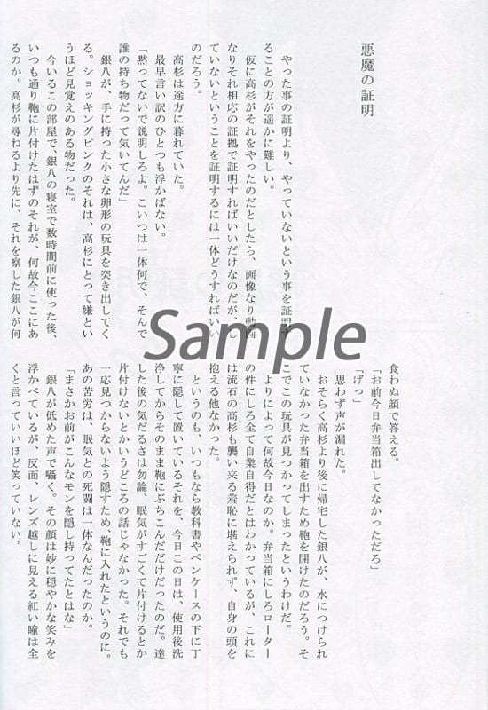 [Boys Love (Yaoi) : R18] Doujinshi - Manga&Novel - Anthology - Gintama / Gintoki x Takasugi (玩具箱 omocha‐bako) / うにばくだん