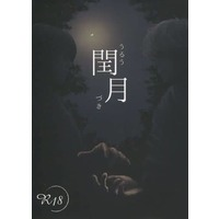 [Boys Love (Yaoi) : R18] Doujinshi - Novel - Gintama / Gintoki x Takasugi (閏月) / こより日和