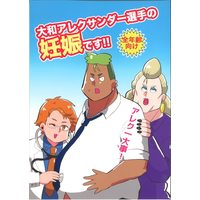 Doujinshi - King of Prism by Pretty Rhythm / Yamato Alexander & All Characters (大和アレクサンダー選手の妊娠です!!) / necco