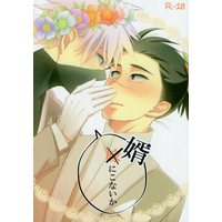 [Boys Love (Yaoi) : R18] Doujinshi - Anthology - NARUTO / Kakashi x Iruka (婿にこないか *合同誌) / 恋におちるもの/suburbia!
