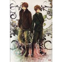 [Boys Love (Yaoi) : R18] Doujinshi - Hetalia / America x United Kingdom (316 11年版*再録/状態B) / 316