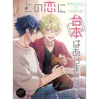 [Boys Love (Yaoi) : R18] Doujinshi - Novel - Ensemble Stars! / Sazanami Jun x Tomoe Hiyori (この恋に台本はありません!) / nanan