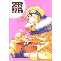 Doujinshi - Anthology - NARUTO (羆 *合同誌) / wonderstyle/電波猿