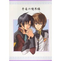 [Boys Love (Yaoi) : R18] Doujinshi - Novel - Mobile Suit Gundam SEED / Shinn Asuka x Kira Yamato (矛盾の境界線) / HeavenlyWords
