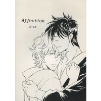 [Boys Love (Yaoi) : R18] Doujinshi - Gintama / Hijikata x Gintoki (Affection) / Rin