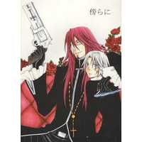 Doujinshi - D.Gray-man / Cross Marian x Allen Walker (傍らに) / BEAUTIFUL DREAMER