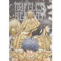 Doujinshi - Saint Seiya / All Characters (HOPELESS HEAVEN ☆聖闘士星矢) / Kemonomichi Faturizumu