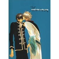[Boys Love (Yaoi) : R18] Doujinshi - Gintama / Gintoki x Hijikata (and I close to you  アンドアイクローズtoユウ。) / CHERRYSODA