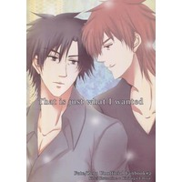 Doujinshi - Fate/Zero / Kirei x Kiritsugu (That is just what I wanted) / 老梅書屋