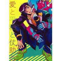 Doujinshi - Anthology - Jojo Part 4: Diamond Is Unbreakable / Higashikata Jyosuke (愛と平和と仗助と *合同誌 ☆ジョジョの奇妙な冒険) / snack