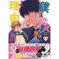 [Boys Love (Yaoi) : R18] Doujinshi - Blood Blockade Battlefront / Steven A Starphase x Leonard Watch (僕の恋人にならない理由ある?) / いぬ小屋