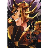 Doujinshi - Anthology - Saint Seiya / Cancer Deathmask (蟹魂 *アンソロジー)