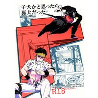 [Boys Love (Yaoi) : R18] Doujinshi - Jojo Part 4: Diamond Is Unbreakable / Jyosuke x Rohan (子犬かと思ったら猟犬だった) / Ondo