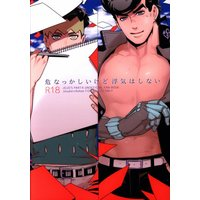 [Boys Love (Yaoi) : R18] Doujinshi - Jojo Part 4: Diamond Is Unbreakable / Jyosuke x Rohan (危なっかしいけど浮気はしない) / Ondo