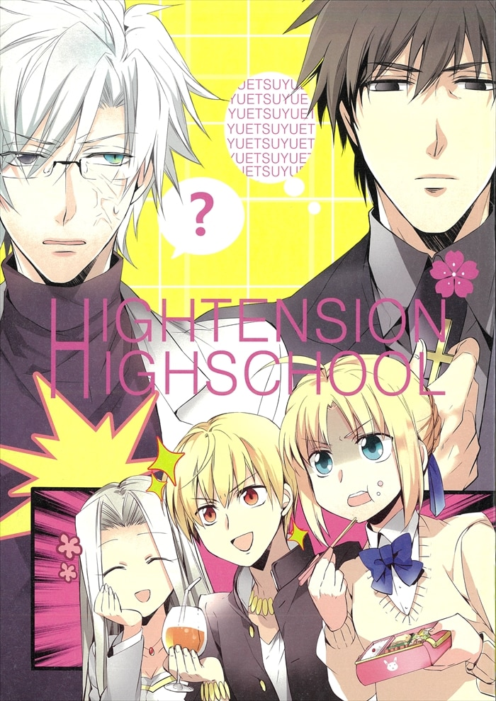 Doujinshi - Fate/Zero (「HIGHTENSION HIGHSCHOOL」) / esca
