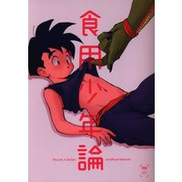 [Boys Love (Yaoi) : R18] Doujinshi - Dragon Ball / Piccolo x Gohan (食用少年論) / 縷々来来