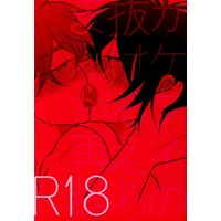 [Boys Love (Yaoi) : R18] Doujinshi - King of Prism by Pretty Rhythm / Juuouin Kakeru x Kougami Taiga (カケタイの抜けるえろまんが再録) / きみとメルヘン