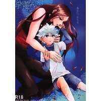 [Boys Love (Yaoi) : R18] Doujinshi - Hunter x Hunter / Killua & Illumi (あおに、おちる。) / キャラメル犬