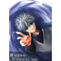 Doujinshi - Hunter x Hunter / Gon & Killua (夢のなかの夢のはなし 前編) / Warna+