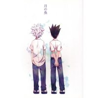 Doujinshi - Hunter x Hunter / Gon & Killua (月の魚) / chako*