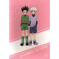[Boys Love (Yaoi) : R18] Doujinshi - Hunter x Hunter / Gon & Killua (よい子は真似をしてはいけません) / L∞P!!