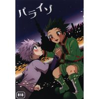 [Boys Love (Yaoi) : R18] Doujinshi - Hunter x Hunter / Gon & Killua (パライゾ) / BENGALA