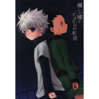 Doujinshi - Hunter x Hunter / Gon & Killua (優しい嘘とさよならの本音) / MiUMiU