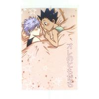 Doujinshi - Hunter x Hunter / Gon & Killua (オレのともだち) / BENGALA