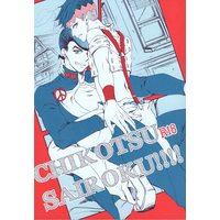 [Boys Love (Yaoi) : R18] Doujinshi - Jojo Part 4: Diamond Is Unbreakable / Jyosuke x Rohan (CHIKOTSU SAIROKU!!! *再録) / Chikotsu
