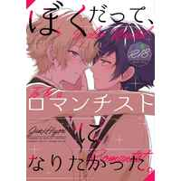 [Boys Love (Yaoi) : R18] Doujinshi - Ensemble Stars! / Sazanami Jun x Tomoe Hiyori (ぼくだって、ロマンチストになりたかった。) / Sound:0