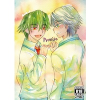 [Boys Love (Yaoi) : R18] Doujinshi - Dragon Quest (【DQX】Promise(あんしんBOOTHパック)) / helianthus