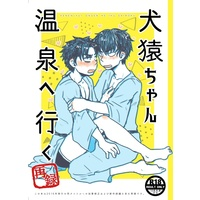 [Boys Love (Yaoi) : R18] Doujinshi - Anthology - Failure Ninja Rantarou / Shioe & Kema Tomesaburou (【合同誌】犬猿ちゃん温泉へ行く!再録) / kumida