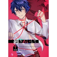[Boys Love (Yaoi) : R18] Doujinshi - Ensemble Stars! / Sazanami Jun x Tomoe Hiyori (縛りあいして) / 常世
