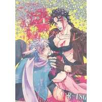 [Boys Love (Yaoi) : R18] Doujinshi - Jojo Part 2: Battle Tendency / Caesar x Joseph (極上カルナバーレ) / マ。