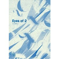 [Boys Love (Yaoi) : R18] Doujinshi - Novel - Shingeki no Kyojin / Eren x Levi (Eyes of 2) / さかさまの月