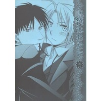 [Boys Love (Yaoi) : R18] Doujinshi - Fullmetal Alchemist / Edward Elric & Roy Mustang (晩餐のあとで) / Chemical Weapon