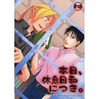 [Boys Love (Yaoi) : R18] Doujinshi - Fullmetal Alchemist / Edward Elric & Roy Mustang (本日、休息日和につき。) / chemical weapon