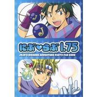 Doujinshi - Jojo Part 2: Battle Tendency / Caesar & Joseph (にぶ・らぶ1.75) / にぶです。