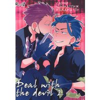 [Boys Love (Yaoi) : R18] Doujinshi - Osomatsu-san / Ichimatsu x Karamatsu (Deal with the devil 2) / 犬メリー