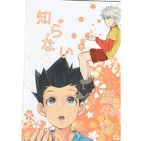 Doujinshi - Hunter x Hunter / Gon & Killua (知らない鮮やか) / フカヒレ