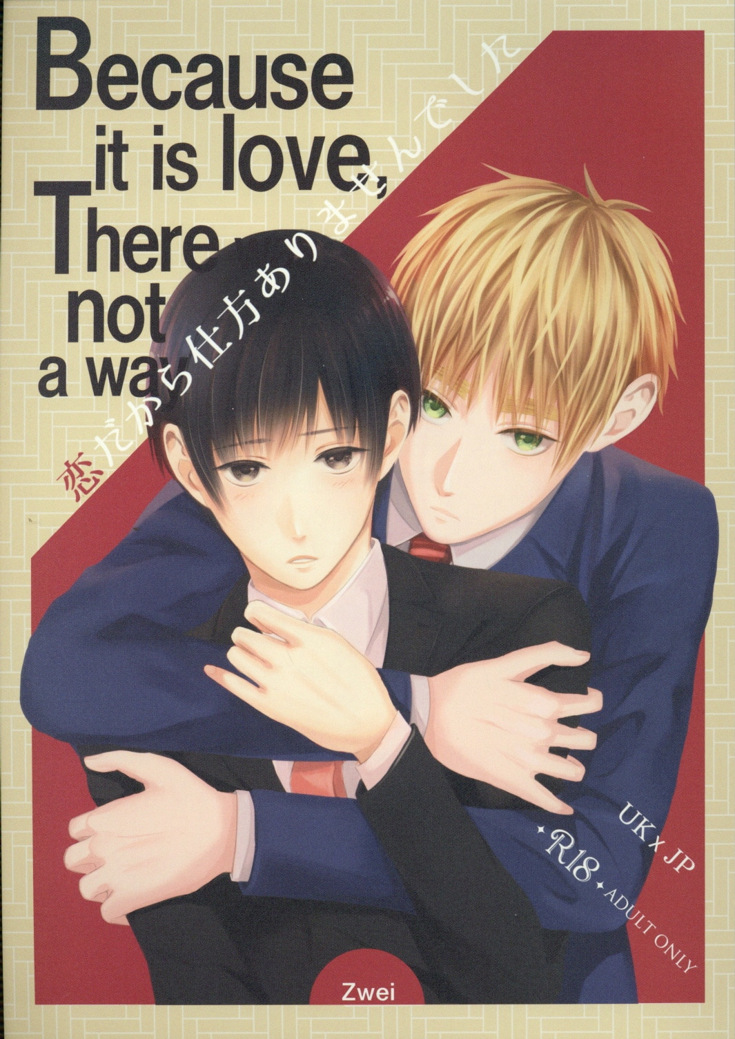[Boys Love (Yaoi) : R18] Doujinshi - Hetalia / United Kingdom x Japan (恋だから仕方ありませんでした ☆Axis Powers ヘタリア) / Zwei