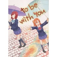 Doujinshi - Love Live / Honoka & Maki (to be with you) / しのぶちゃん