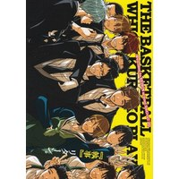 Doujinshi - Kuroko's Basketball (「Welcome to SEIRIN school festival! 2Q」) / ES plus