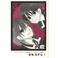 Doujinshi - Anthology - Prince Of Tennis / Fuji x Ryoma (本気でFR!) / 本気にさせ隊