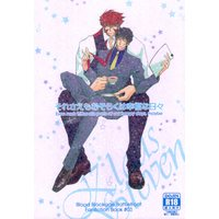 [Boys Love (Yaoi) : R18] Doujinshi - Blood Blockade Battlefront / Klaus V Reinhertz x Steven A Starphase (それさえもおそらくは幸福な日々 *合同) / STEEL and LACE