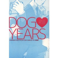 [Boys Love (Yaoi) : R18] Doujinshi - PSYCHO-PASS / Kougami x Ginoza (DOG YEARS 1) / HONDA BROTHERS