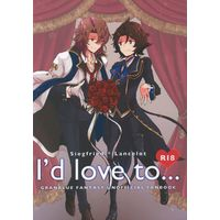 [Boys Love (Yaoi) : R18] Doujinshi - Anthology - GRANBLUE FANTASY / Siegfried x Lancelot (Id love to… *合同誌) / ROAS/断崖絶壁